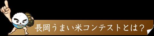 長岡うまい米コンテストとは?