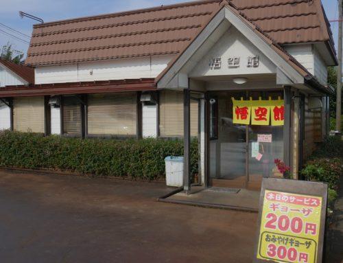 長岡産たっぷりラーメン悟空館