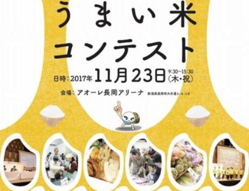 長岡うまい米コンテスト2017開催!