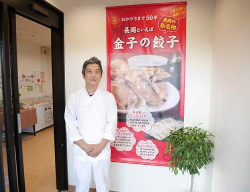 おいしい餃子や惣菜がお家で楽しめる! 「中国料理海龍 金子の餃子工房直売所」