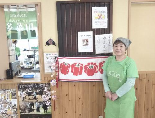 山古志のお母ちゃんメシ「農家レストラン多菜田」