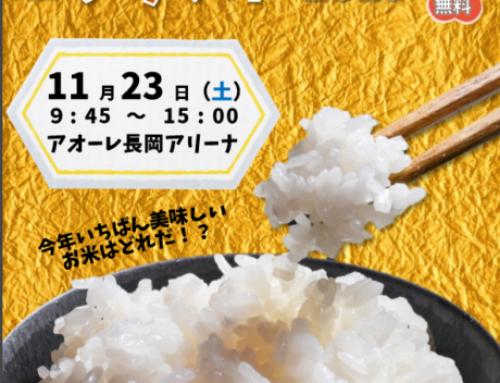 11月23日(土・祝)長岡うまい米コンテストを開催します!